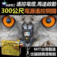伍星 WS-5201L 長距離遙控開關 無線開關 適用電燈 電扇 馬達『九五居家』
