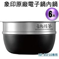 【新莊信源】(原廠公司貨) 6人份【象印電子鍋專用內鍋】 B403 NP-BSF10專用