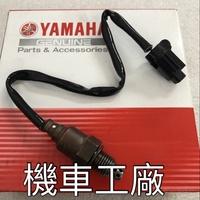 機車工場 NEW CUXI 115 新CUXI 115 含氧 含氧感知器 O2 YAMAHA 正廠零件