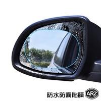 防水防霧貼膜 一組2入 車用後視鏡防雨貼膜 鏡子防霧貼膜 防塵 防刮 保護膜 汽車 機車 後照鏡 玻璃防水貼膜 ARZ