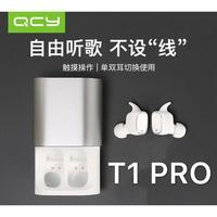 《C38》現貨 QCY T1pro 藍牙5.0 觸控式雙耳無線藍牙耳機 迷你防水耳機 無線雙耳耳機 t1 pro 品牌