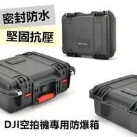 DJI 御 MAVIC Pro AIR SPARK 大疆 空拍機 防水防爆箱 手提安全箱 收納包【AUT019】