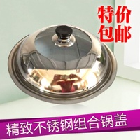 Stainless Steel Pot Lid Universal Thick Wok Pot Cover Steamed Pot Cover Lie Tall Cover 3032 34 36 Cm