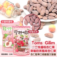 韓國 Toms Gilim水蜜桃優格/草莓奶茶風味杏仁果 210g