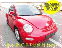 自售(非SUM)2000年福斯金龜車NEW BEETLE2.0雙安/ABS/原廠原漆
