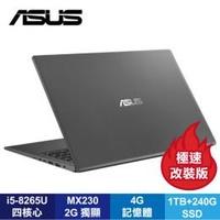【筆電高興價】ASUS X512FJ 星空灰四邊窄框輕薄筆電 SSD極速版/i5-8265U/MX230 2G/4G/1TB+240G SSD/15.6吋FHD/W10/含ASUS原廠包包及滑鼠/ASUS VivoBook 15