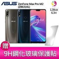 華碩 ZenFone Max Pro M2 (ZB631KL) 4GB/128GB 智慧手機 贈『9H鋼化玻璃保護貼*1』▲最高點數回饋23倍送▲ GO買手機
