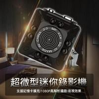 最新款SQ10 1080P迷你微型攝影機 超小夜視攝像頭高清迷你DV 運動高清記錄儀 行車記錄器最新款SQ10 1080P迷你微型攝影機 超小夜視攝像頭高清迷你DV 運動高清記錄儀 行車記錄器【風雅小舖】