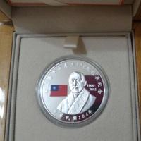 國父孫中山一百五十年紀念幣