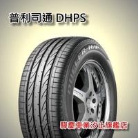 【 驊慶輪胎旗鑑店】普利司通DHPS 235-50-19、235-55-19、255-40-20、255-45-20