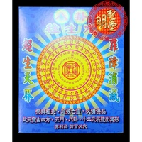 燙金 DIY元寶紙 元寶紙 往生咒 往生元寶(50入)【守豐B01】