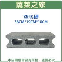 【蔬菜之家011-A48-2】空心磚(38CM*19CM*10CM)(保麗龍材質)