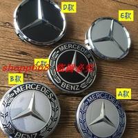 &希墨*高品質 輪蓋 CLA W204 W205 輪框蓋 輪圈蓋 A45 鋁圈 輪芯 賓士 Benz C63 amg