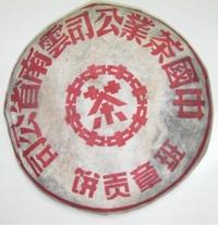 90年代中茶紅印班章貢餅糯米香味生茶 (絕版貨)口感甜