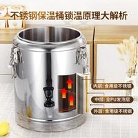 保溫桶 商用不銹鋼保溫桶大容量奶茶桶飯桶湯桶開水桶雙層保溫桶帶水龍頭