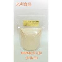 U-033(特) 100%純黃豆粉(非基改黃豆.已熟.無糖)  ◎純素