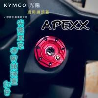 蘋果 APEXX 鎖頭蓋 鑰匙蓋 磁石蓋 適用 光陽 雷霆王 雷霆 奔騰 G5 VJR JR Many 超5 GP 紅色