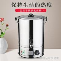 不銹鋼電熱燒水桶大容量全自動加熱保溫熱水湯茶水蒸煮開水桶 ATF 名購居家