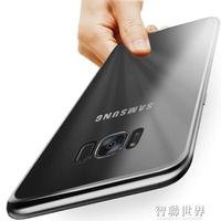 手機殼 第一衛三星s8手機殼s8 保護套s8plus全包硬殼防摔超薄S9硅膠s10 透明note9玻璃個 智聯