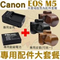 【配件大套餐】 Canon EOS M5 配件大套餐 皮套 副廠電池 充電器 鋰電池 相機包 LP-E17 LPE17 坐充 座充