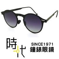 【ROAV】Mod 1003 c13.41 Balto 漸層黑色 折疊式太陽眼鏡 台南 時代眼鏡