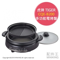 【配件王】日本代購 TIGER 虎牌 CQE-B200 多功能電烤盤 燒烤鐵板 鐵板燒 壽喜燒 火鍋