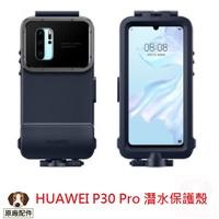 HUAWEI 華為 P30 Pro 原廠潛水保護殼  原廠盒裝