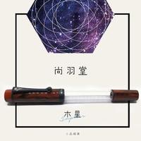 =小品雅集= 臺灣 尚羽堂 五行鋼筆(Jupiter木星)
