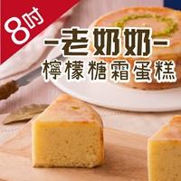 老奶奶檸檬糖霜蛋糕(8吋)【木匠手作】