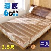 《BuyJM》2入組單人加大6D涼感彈力透氣亞藤涼蓆/涼墊(3.5x6.2尺)(棕色)