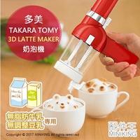 日本代購 空運 TAKARA TOMY 多美 Awataccino II 咖啡 拿鐵 3D 拉花機 奶泡機