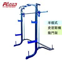 半框式史密斯機/龍門架[附奧林匹克長槓一支]深蹲架多功能重量訓練機臥推架 Fitek健身網