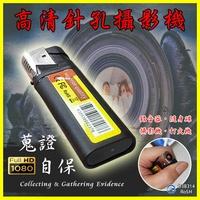 仿真打火機 可點火 1920*1080P微型密錄器 HD隱藏式針孔攝影機 迷你DV蒐證監視器 錄音筆 隨身碟 行車紀錄器