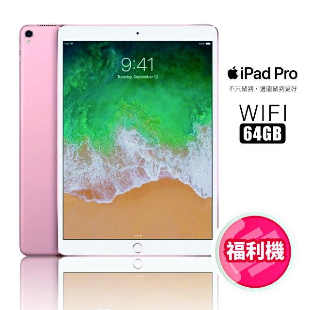 【福利品】APPLE 2017 iPad Pro 10.5吋(A1701) 64G/WIFI 加贈專用保護套&鋼化玻璃貼  福利品推薦3C家電