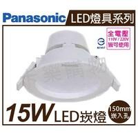 Panasonic國際牌 NNP74469091 LED 15W 4000K 自然光 全電壓 15cm 崁燈 _ PA430029