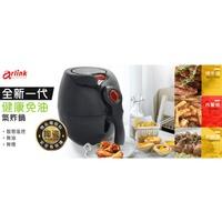 Arlink 健康 免油 氣炸鍋 EC-103 預購 (免運)