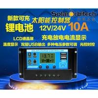 (免運)2019最新升級款可充鋰電池/鋰鐵電池/鉛酸電池 10A太陽能控制器 12V/24V 路燈光伏控制器 露營