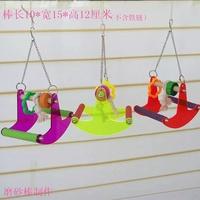 鸚鵡用品 鳥玩具  啃咬玩具秋千站架站杠 搖搖椅 蹺蹺板