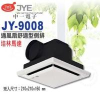 中一電工『JY-9008』110V舒適型 培林馬達浴室通風扇 排風機