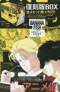 BANANA FISH 復刻版BOX vol.2