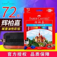 德國輝柏嘉城堡彩色鉛筆72色48色油性彩鉛筆36色塗鴉填色彩筆