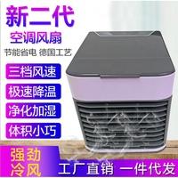 家用usb迷你冷風機USB風扇冷風機  便攜空調 LED水冷扇 Arctic Air cool辦公冷氣機 二代微型冷氣機
