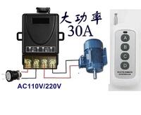 無線遙控開關 燈具開關 加壓馬達 加壓機 各種設備開關 大功率30A繼電器 長距離無線遙控開關 大功率開關