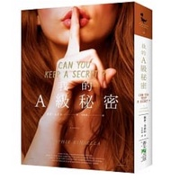我的A級秘密 Can You Keep a Secret?