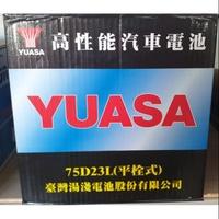 YUASA 湯淺電池~75D23L 加水~車用電池