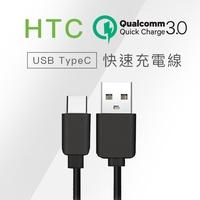 HTC DC M700 Type-C 原廠傳輸線 U11 U12 支援 QC30 USB Type C 高速傳輸 充電線