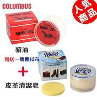 日本進口COLUMBUS-皮革護理貂油MINK OIL+皮革清潔皂-現貨下標當天寄出
