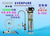 愛惠浦QL3-S104淨水器Everpure S -104濾心.濾水器.過濾器