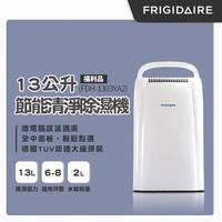 美國富及第Frigidaire 13L節能清淨除濕機 (福利品)