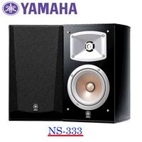 YAMAHA NS-333 書架型喇叭 2支 (公司貨)